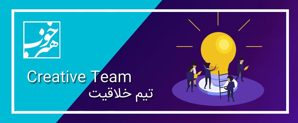 تیم خلاقیت در آزانس تبلیغاتی