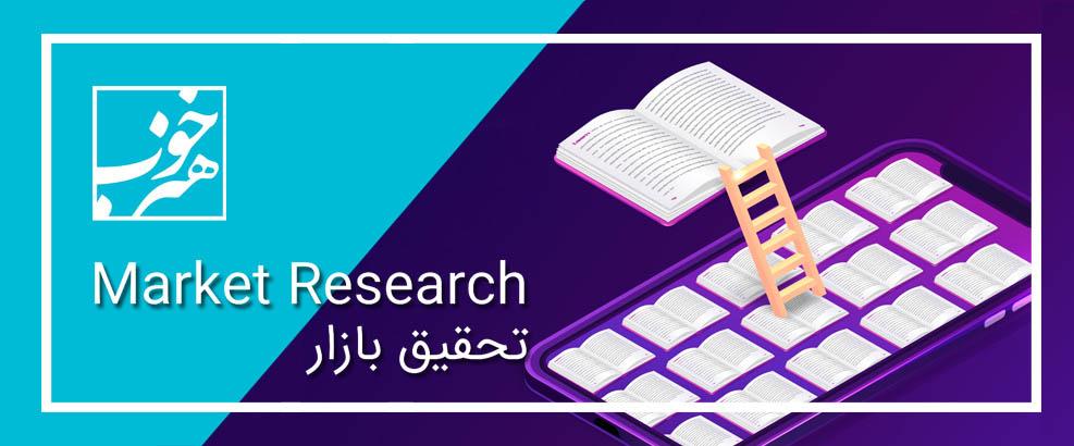 تحقیق بازار در آژانس تبلیغاتی