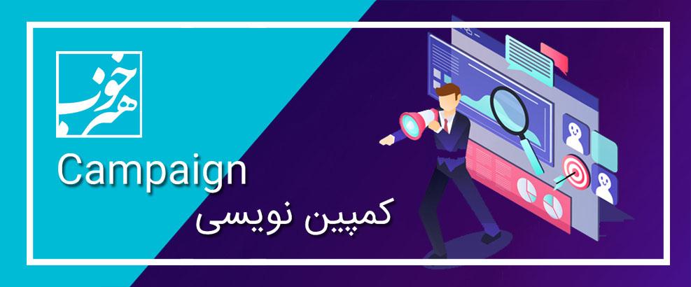 کمپین نویسی در آژانس تبلیغاتی