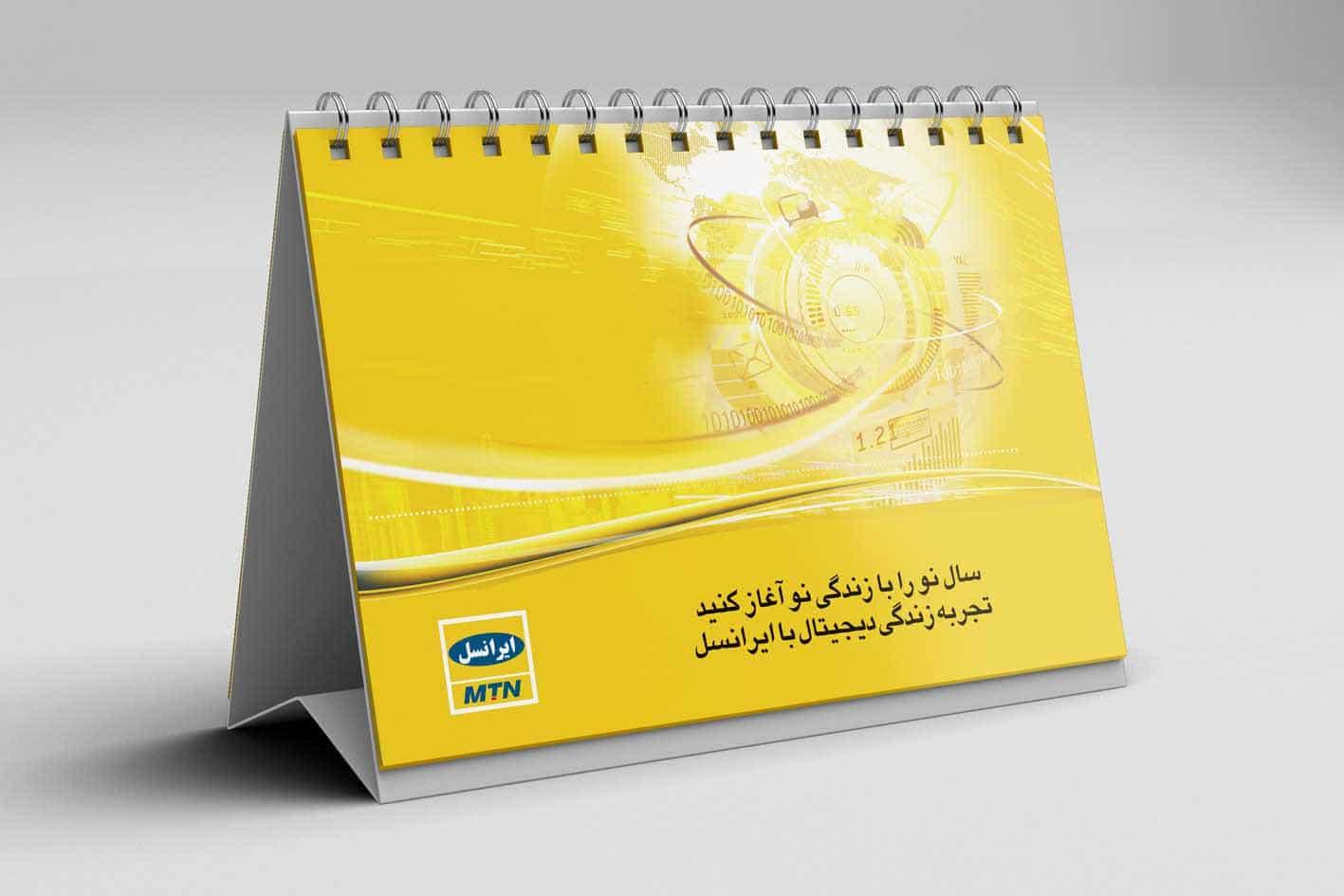 تقویم رومیزی ایرانسل