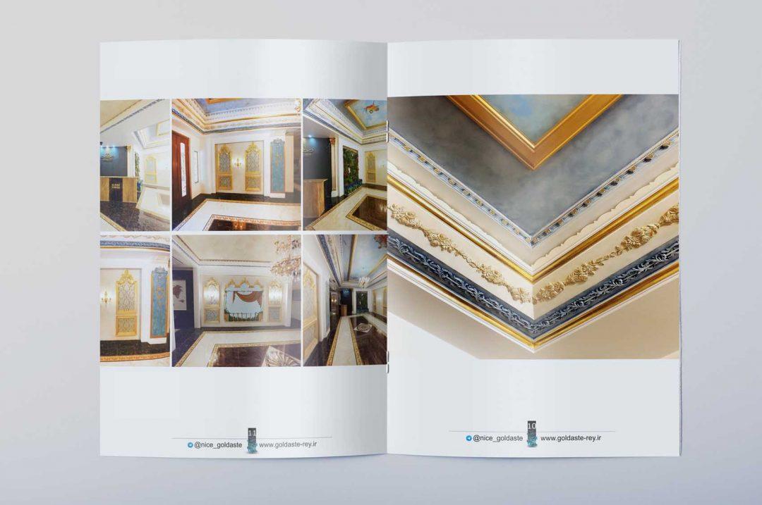 طراحی-و-چاپ-کاتالوگ--گلدسته-ری
