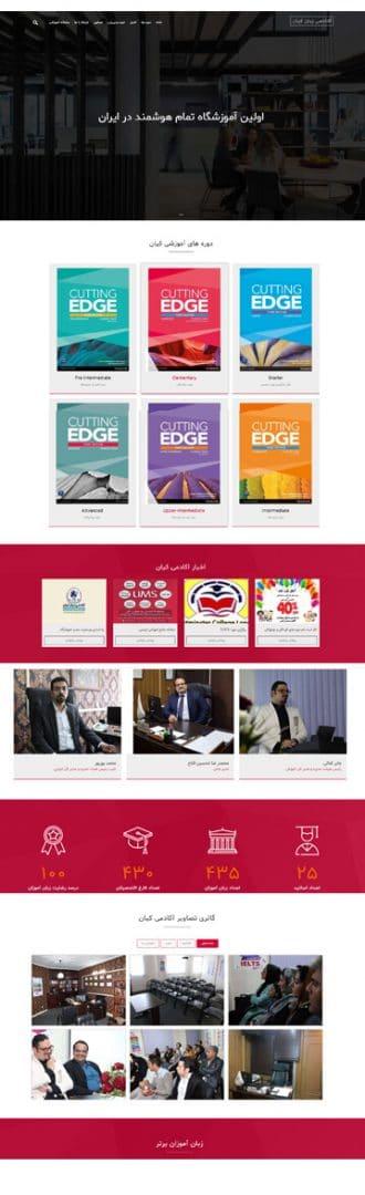 طراحی سایت وردپرس شرکتی