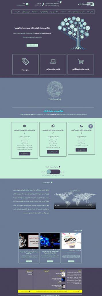 طراحی سایت وب داران
