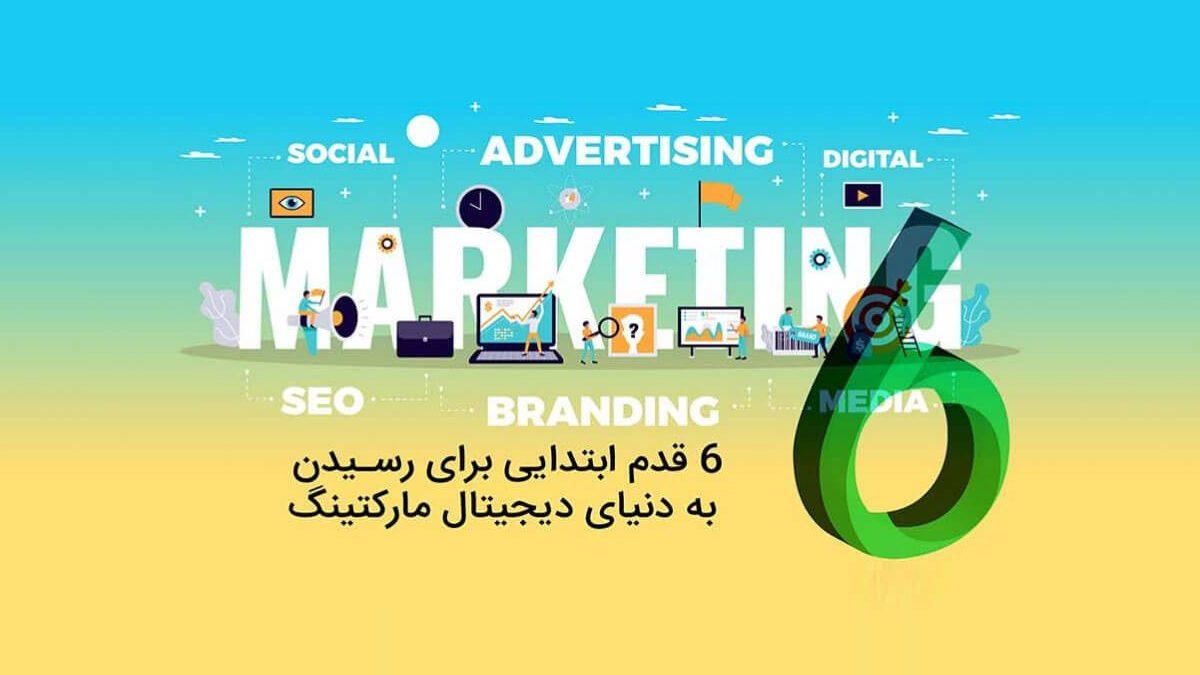 6 قدم ابتدایی دیجیتال مارکتینگ