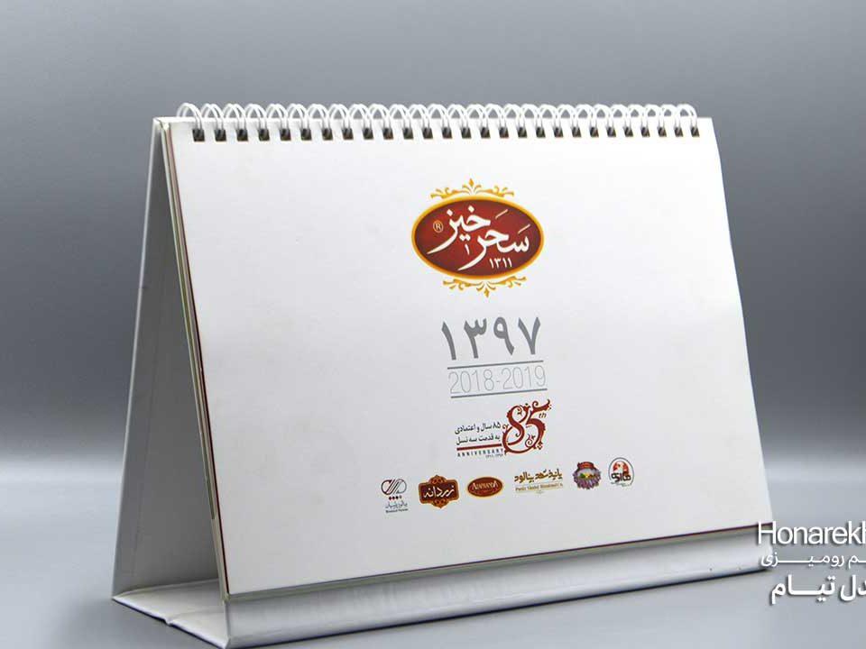 تقویم رومیزی اختصاصی جلد سخت 1401 تیام