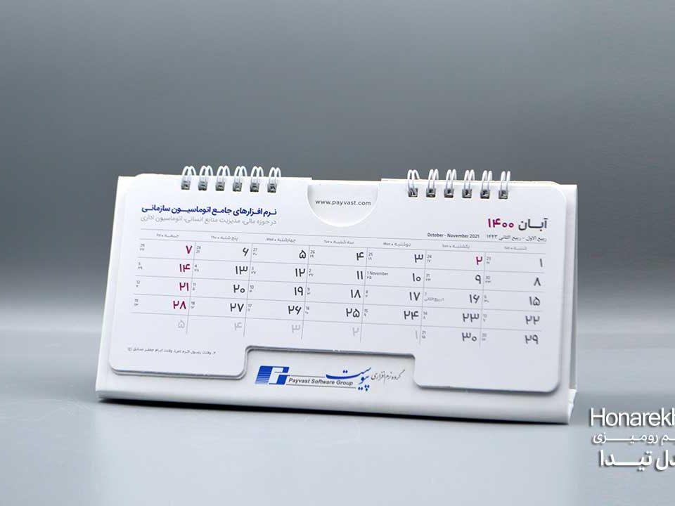 تقویم رومیزی اختصاصی جلد سخت 1401 تیدا