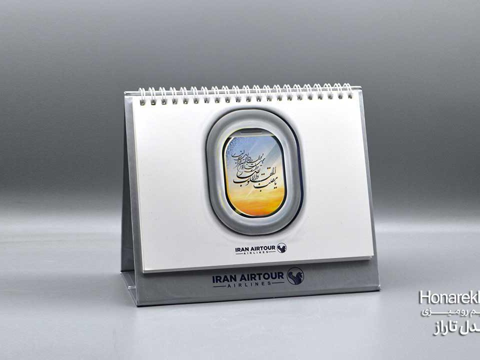 تقویم رومیزی جلد سخت اختصاصی 1401 تاراز