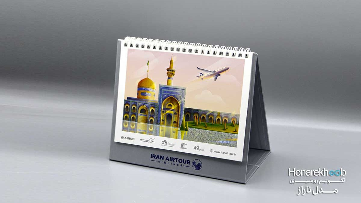 تقویم رومیزی جلد سخت 1401 تاراز