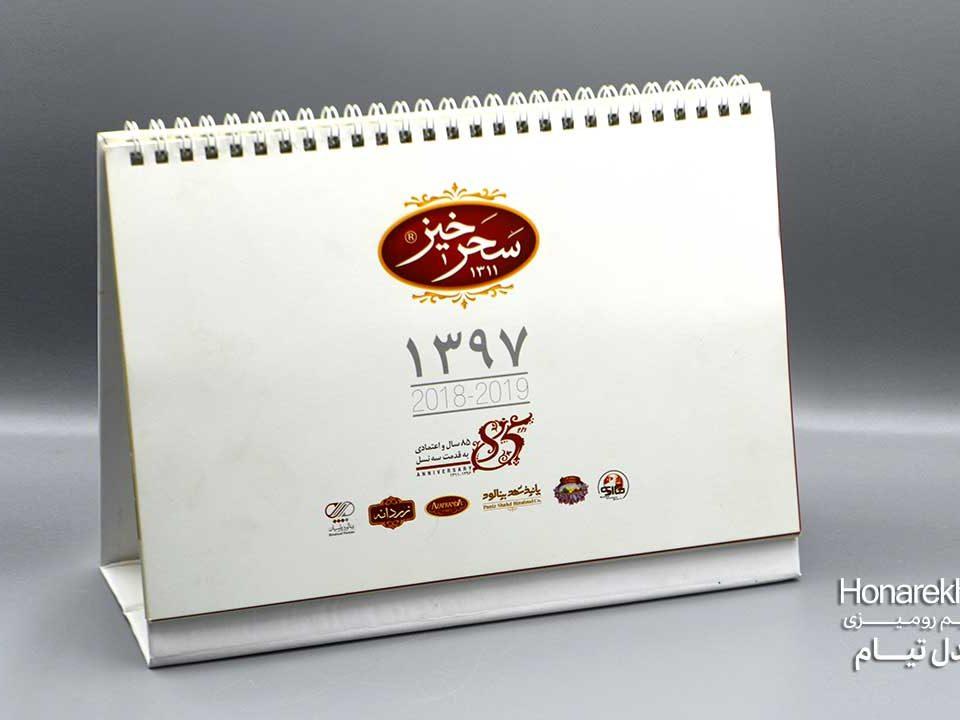تقویم رومیزی جلد سخت 1401 تیام