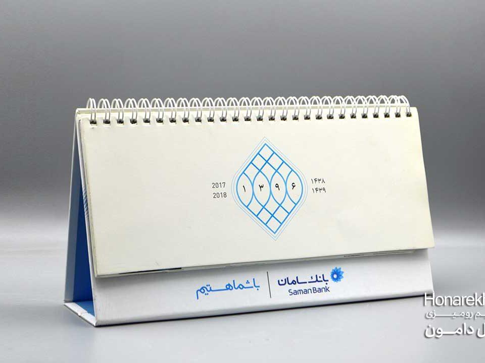 تقویم رومیزی جلد سخت 1401 دامون