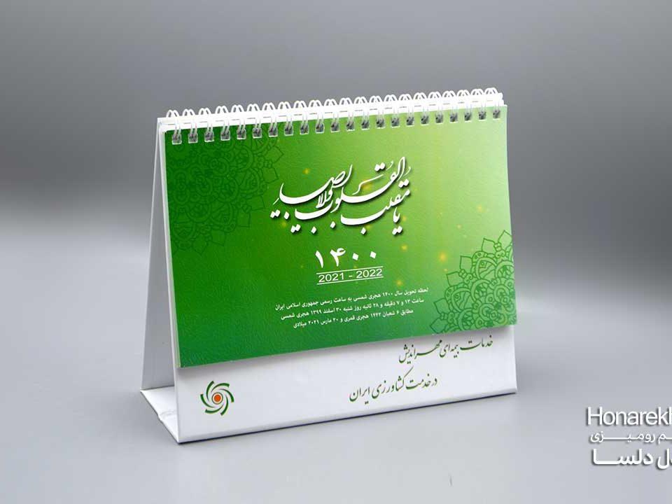 تقویم رومیزی جلد سخت 1401 دلسا