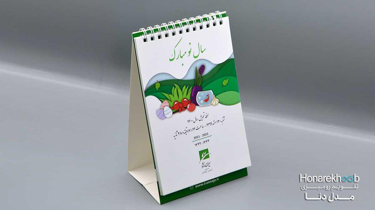 تقویم رومیزی جلد نرم اختصاصی 1401 دنا