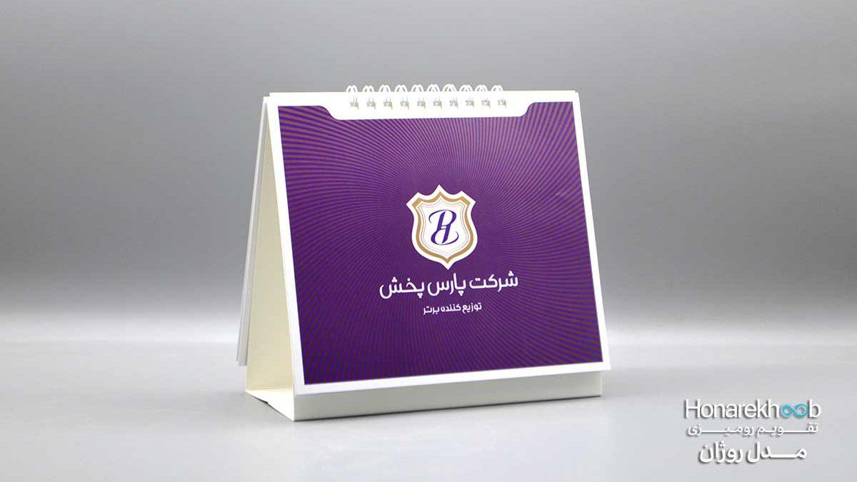 تقویم رومیزی جلد نرم اختصاصی 1401 روژان