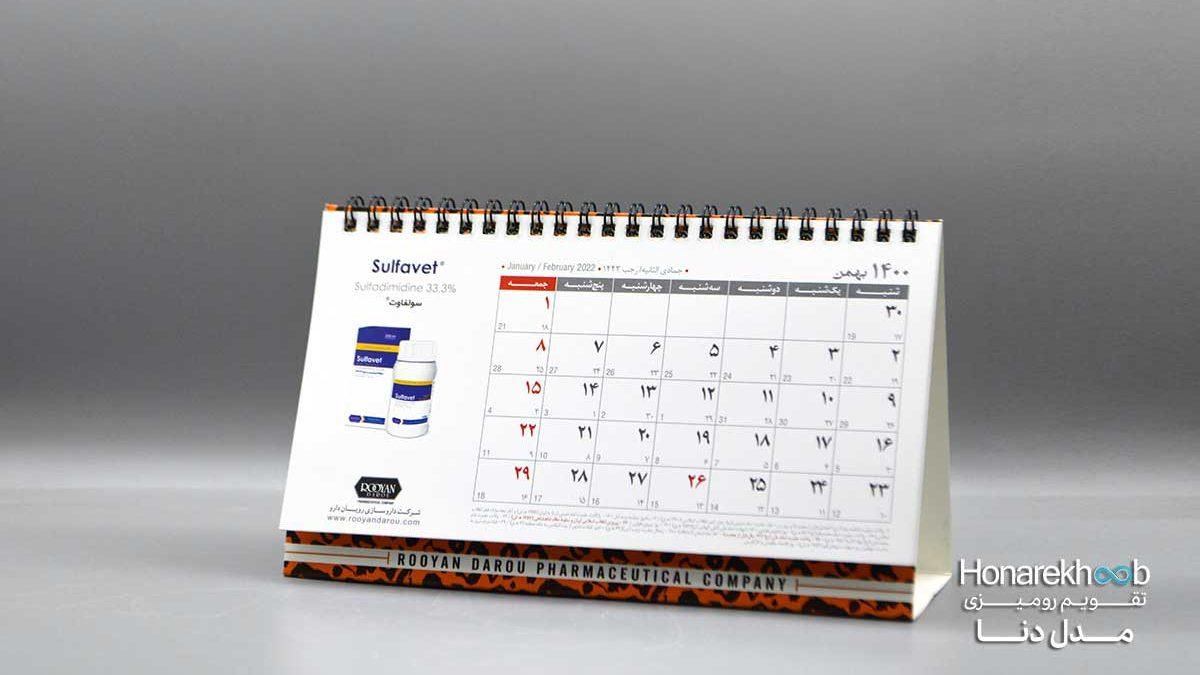تقویم رومیزی جلد نرم 1401 اختصاصی رکسانا