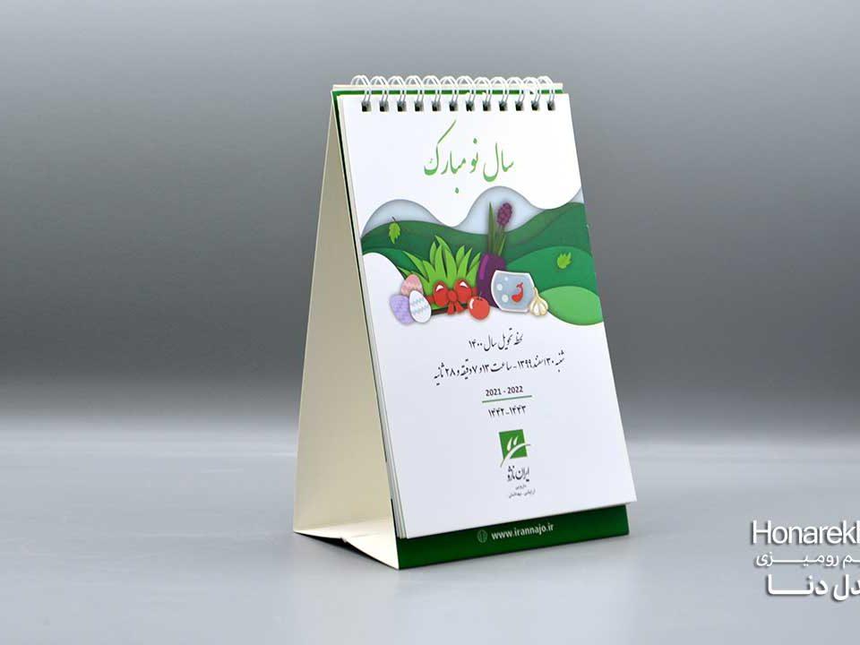 تقویم رومیزی جلد نرم 1401 دنا