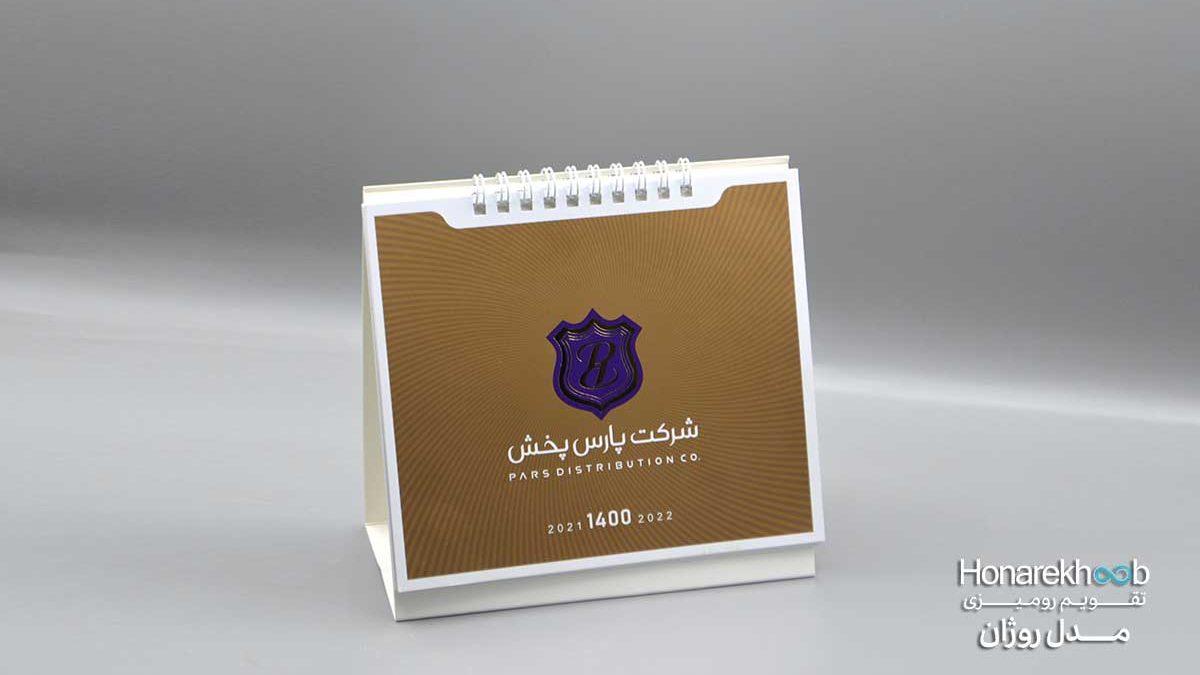 تقویم رومیزی جلد نرم 1401 روژان
