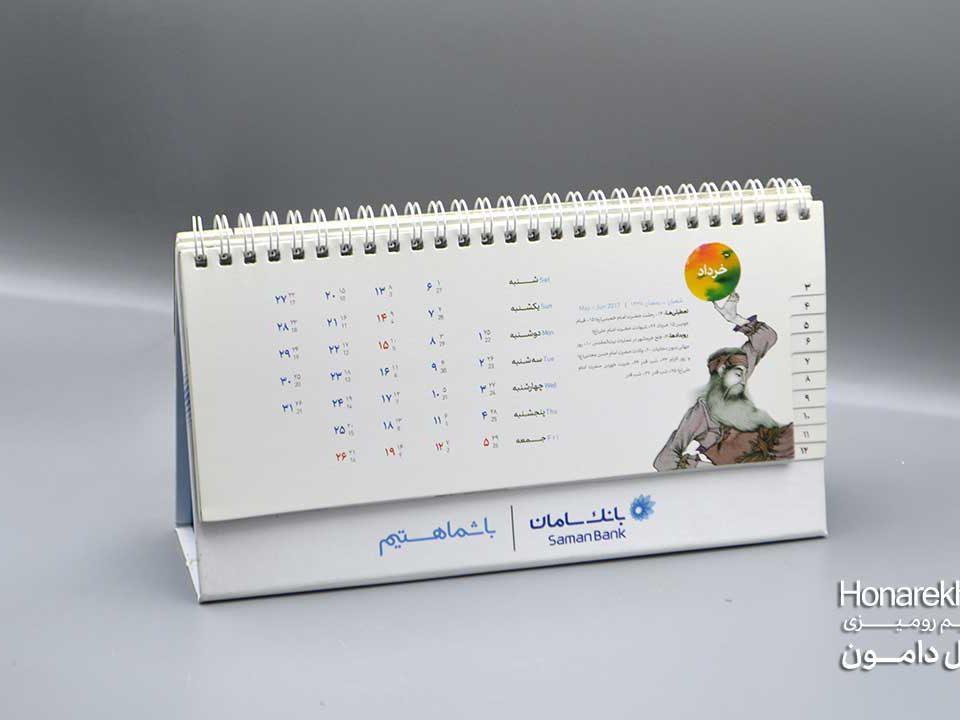 تقویم رومیزی نفیس1401 دامون