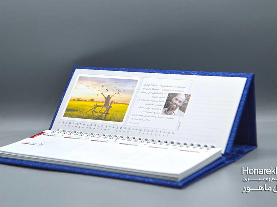 تقویم رومیزی یادداشت دار فانتزی 1401 ماهور