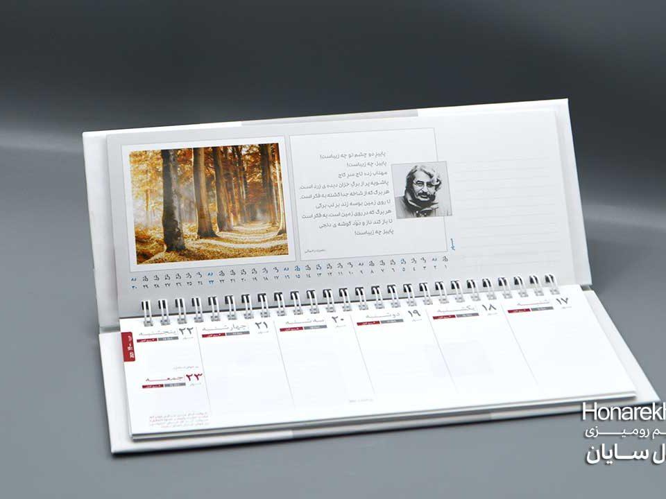 تقویم رومیزی یادداشت دار 1401 سایان