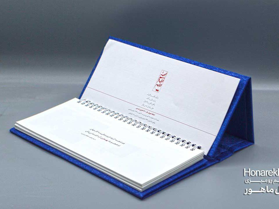 تقویم رومیزی یادداشت دار 1401 ماهور