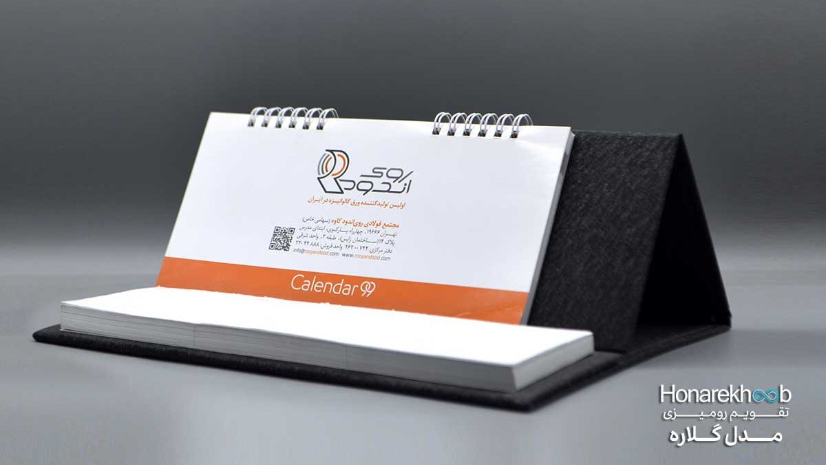 تقویم رومیزی یادداشت دار 1401 گلاره