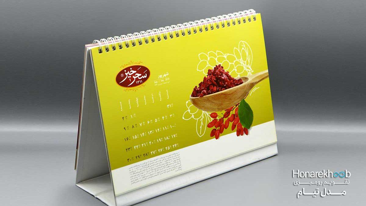 طراحی تقویم رومیزی جلد سخت 1401 تیام