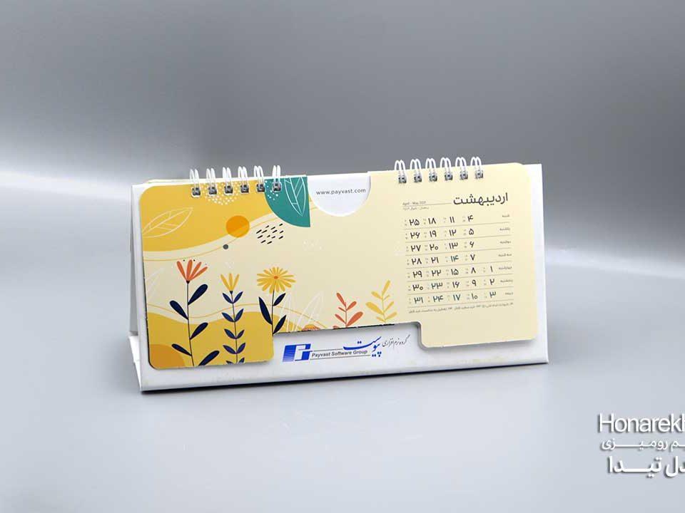طراحی تقویم رومیزی جلد سخت 1401 تیدا