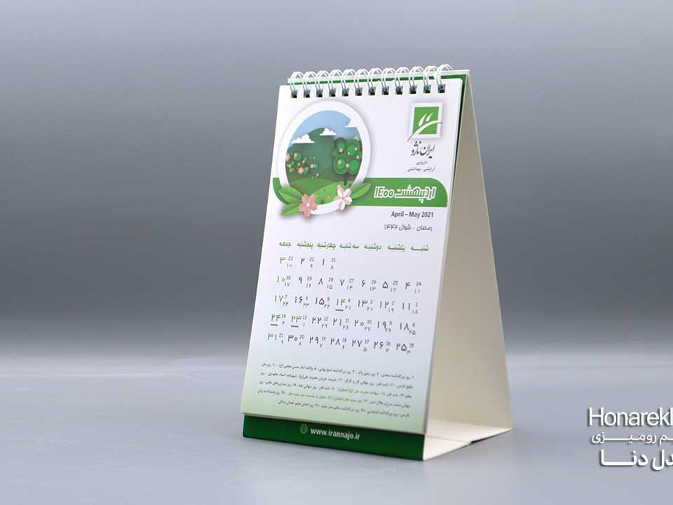 طراحی تقویم رومیزی جلد نرم 1401 دنا