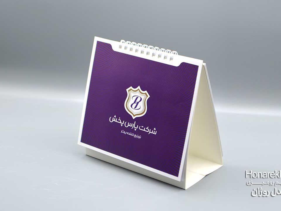 طراحی تقویم رومیزی جلد نرم 1401 روژان