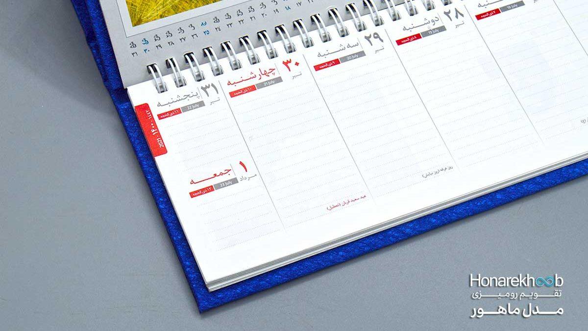 طراحی تقویم رومیزی یادداشت دار 1401 ماهور