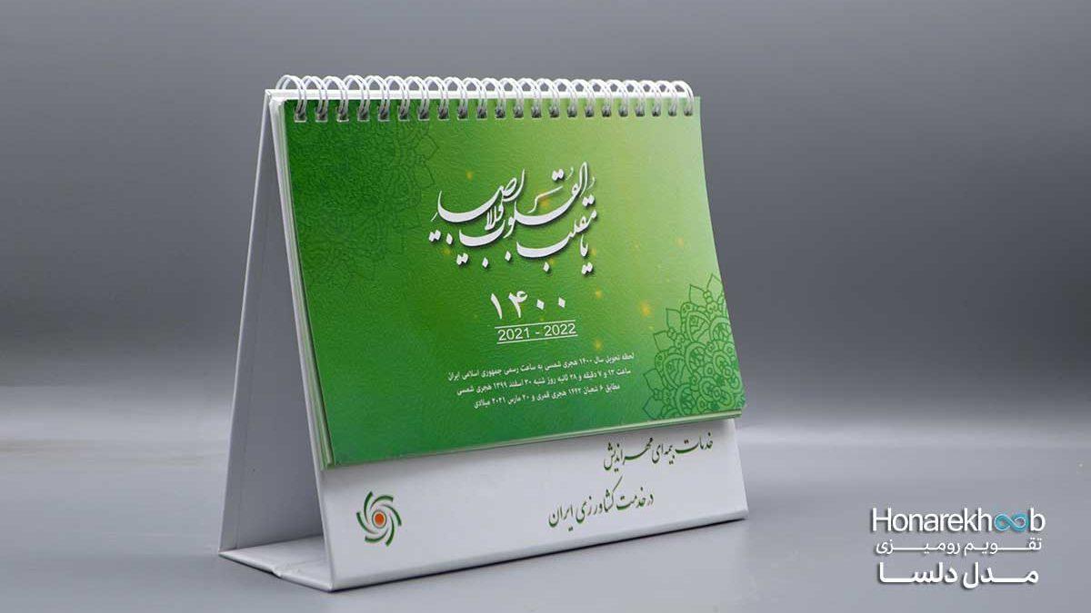 چاپ تقویم رومیزی اختصاصی1401 دلسا