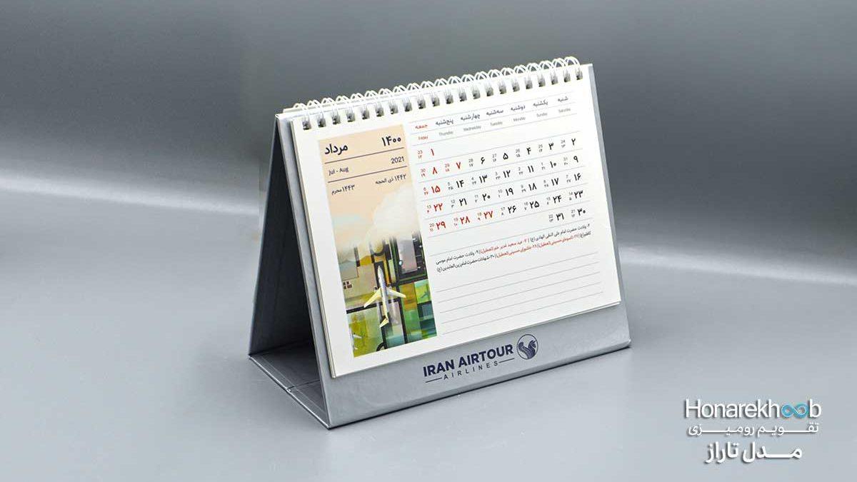 چاپ تقویم رومیزی جلد سخت اختصاصی تاراز