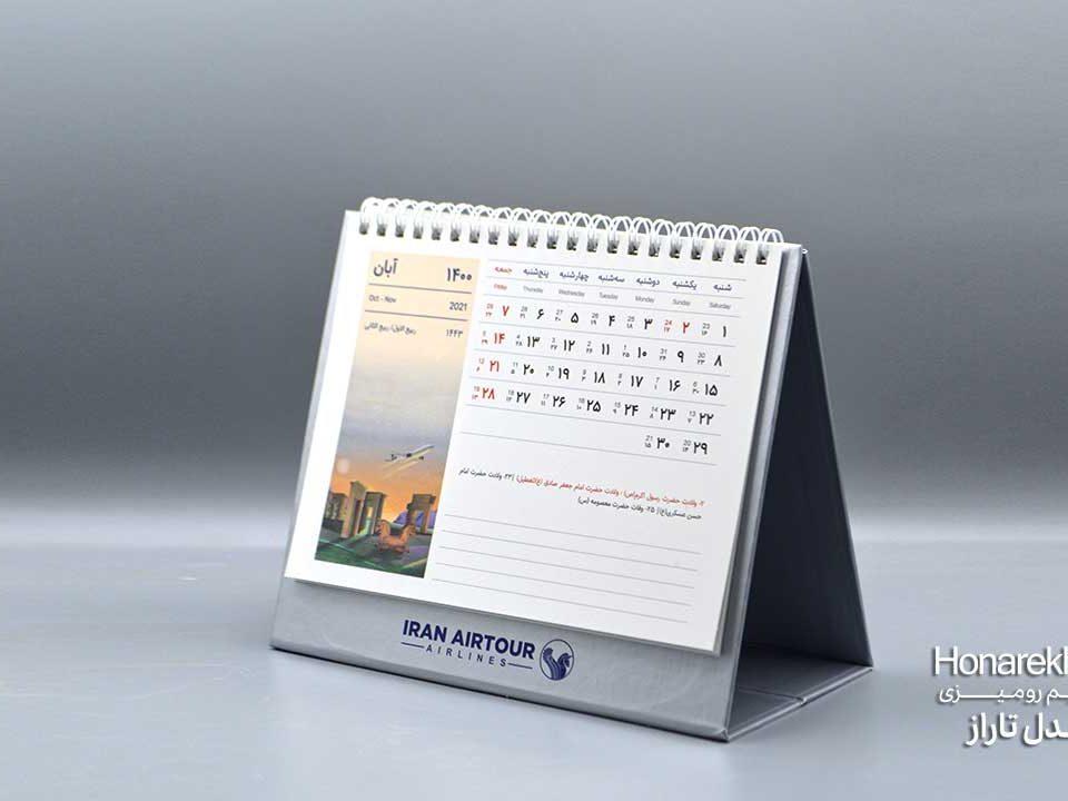 چاپ تقویم رومیزی جلد سخت تاراز