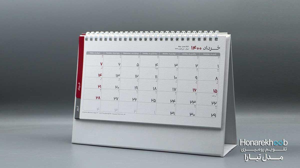چاپ تقویم رومیزی جلد سخت 1401 تیارا