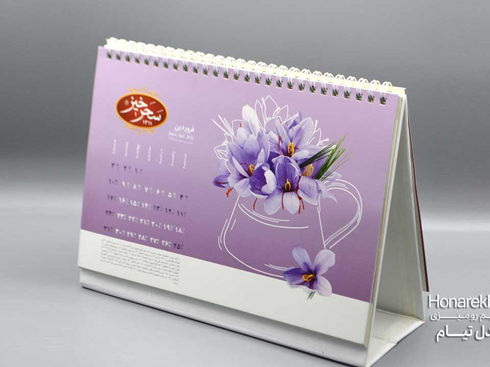 چاپ تقویم رومیزی جلد سخت 1401 تیام