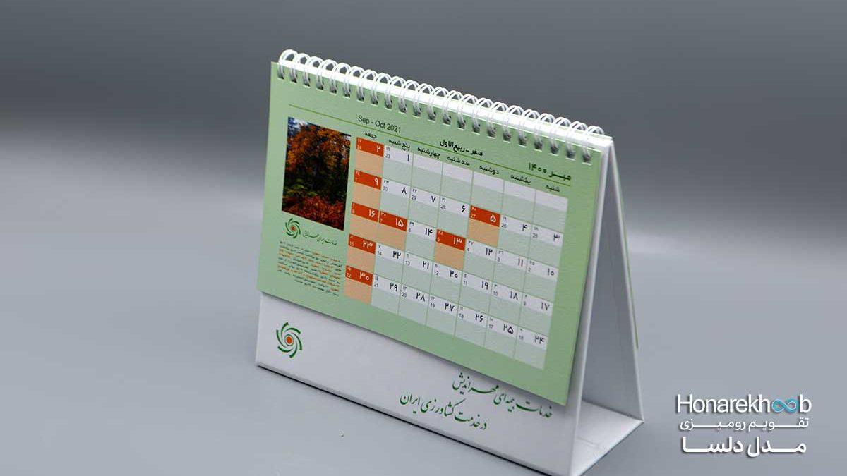 چاپ تقویم رومیزی جلد سخت 1401 دلسا