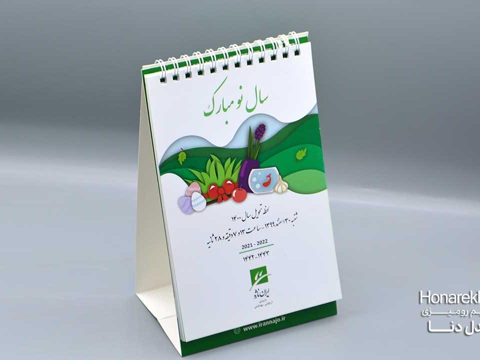 چاپ تقویم رومیزی جلد نرم 1401 دنا