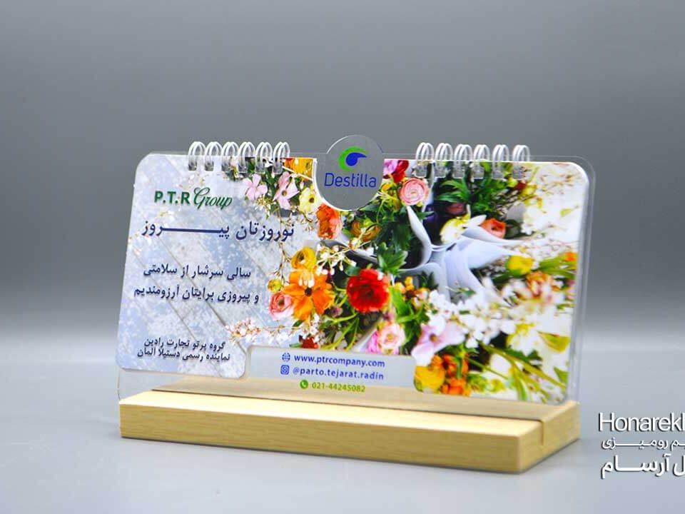 چاپ تقویم رومیزی چوبی آرسام