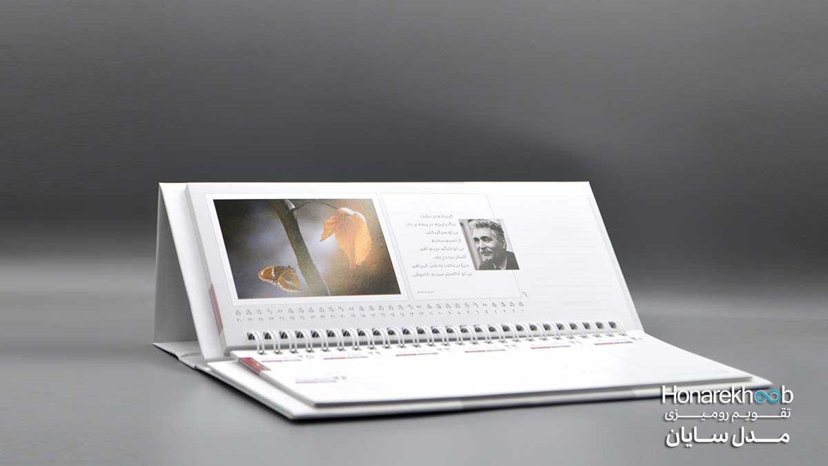 چاپ تقویم رومیزی یادداشت دار 1401 سایان