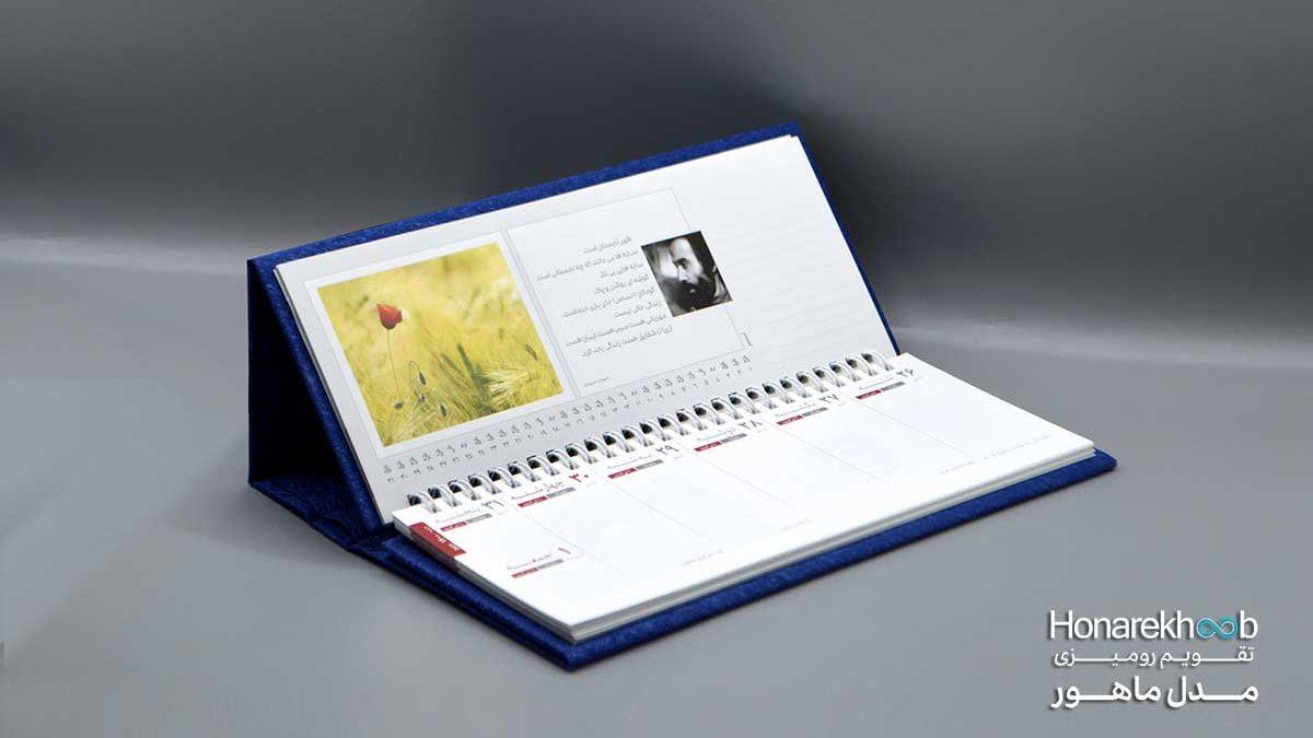 چاپ تقویم رومیزی یادداشت دار 1401 ماهور