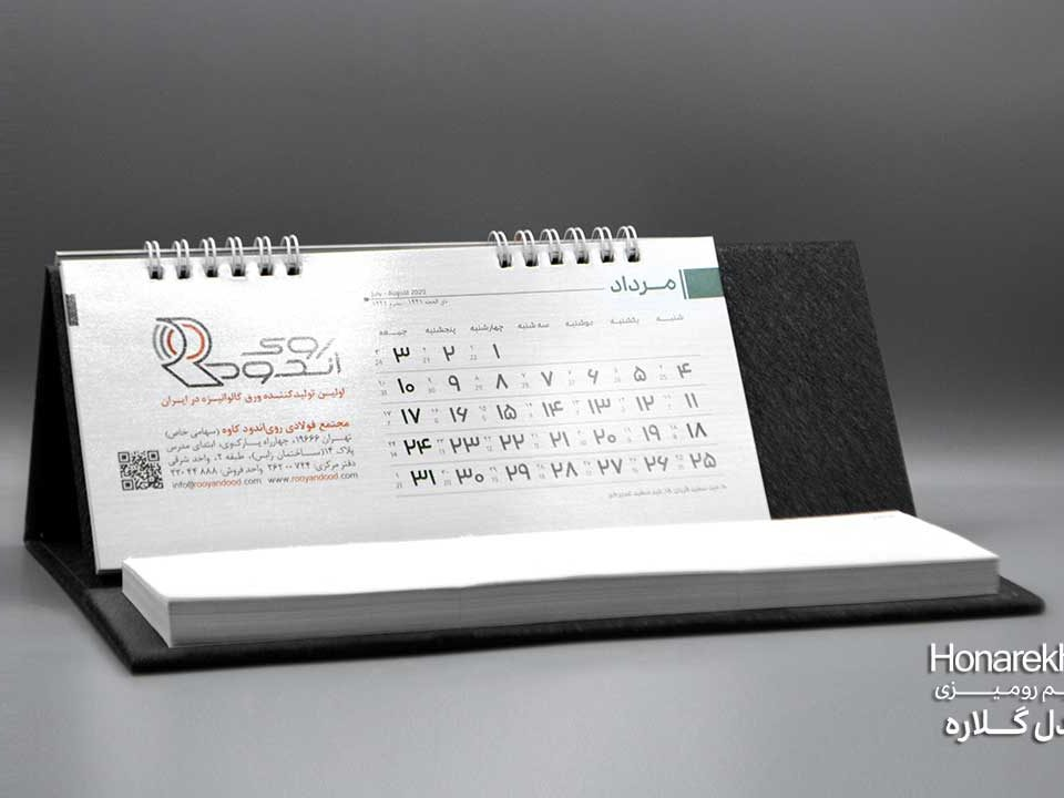 چاپ تقویم رومیزی یادداشت دار 1401 گلاره